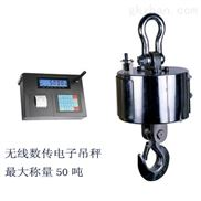 60吨无线吊钩电子磅秤 60t数传电子吊磅