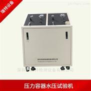 压力容器水压试验机-不锈钢容器压力测试机