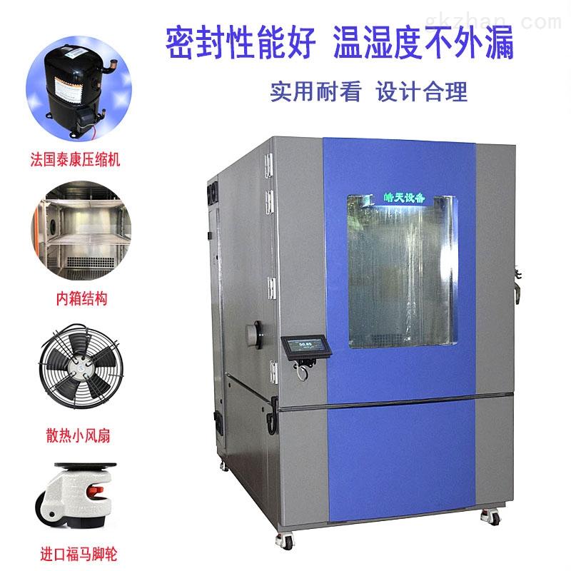 高低温湿热试验箱 增强版1000LC款 实用耐看