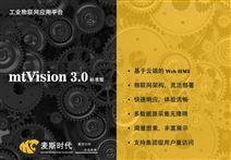 mtVision生產可視化平臺