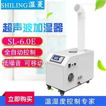 SL-6.0E蔬菜保鲜喷雾加湿器