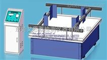 模拟运输振动台+模拟汽车振动台+跑马式振动台