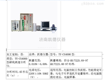 TY-CS4000碳硫高速分析仪