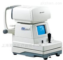 RM-8000A全自動電腦驗光儀