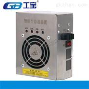 诚信供应工宝SDCS8070自动除湿装置