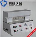 热封仪|热封试验仪|热封试验机|双面热封试验机|热封测试仪