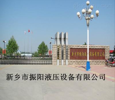 河南新鄉市振陽液壓設備有限公司