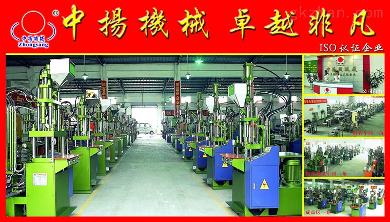中揚注塑機械制造有限公司