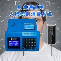 深圳食堂台式IC卡人脸识别多功能消费机安装
