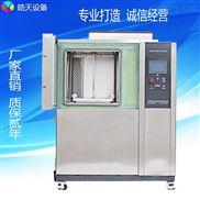 TSC-50F-2P-冷热循环冲击试验箱定制