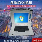 15寸4U下翻PXI工业便携机机箱定制电脑加固笔记本外壳一体机