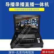 19寸2U导播录播一体机定制导播切换台工业便携机机箱笔记本铝