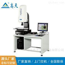 小型零件二次元影像测量仪