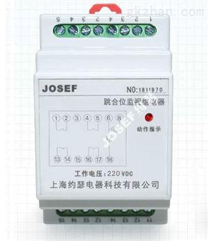 HRTH-J -2H-X-T跳位、合位、电源监控继电器