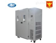 (三箱)综合药品稳定性试验箱(100L)