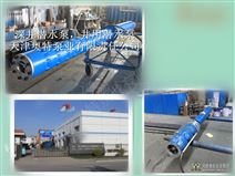 450米高扬程井用潜水泵_津奥特厂家直销