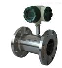 安徽天康316L不锈钢标准型液体涡轮流量计