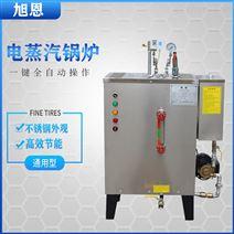 商用小型全自动电加蒸汽发生器锅炉
