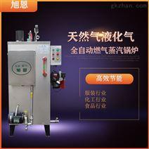 旭恩节能蒸汽发生器锅炉全自动高效锅炉