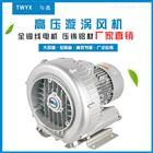 220V单相涡流式高压旋涡风机