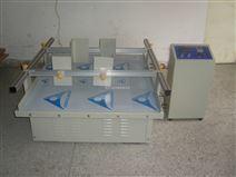 模拟汽车运输振动试验机