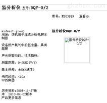 氢分析仪 型号:DQF-0/2库号:M103989