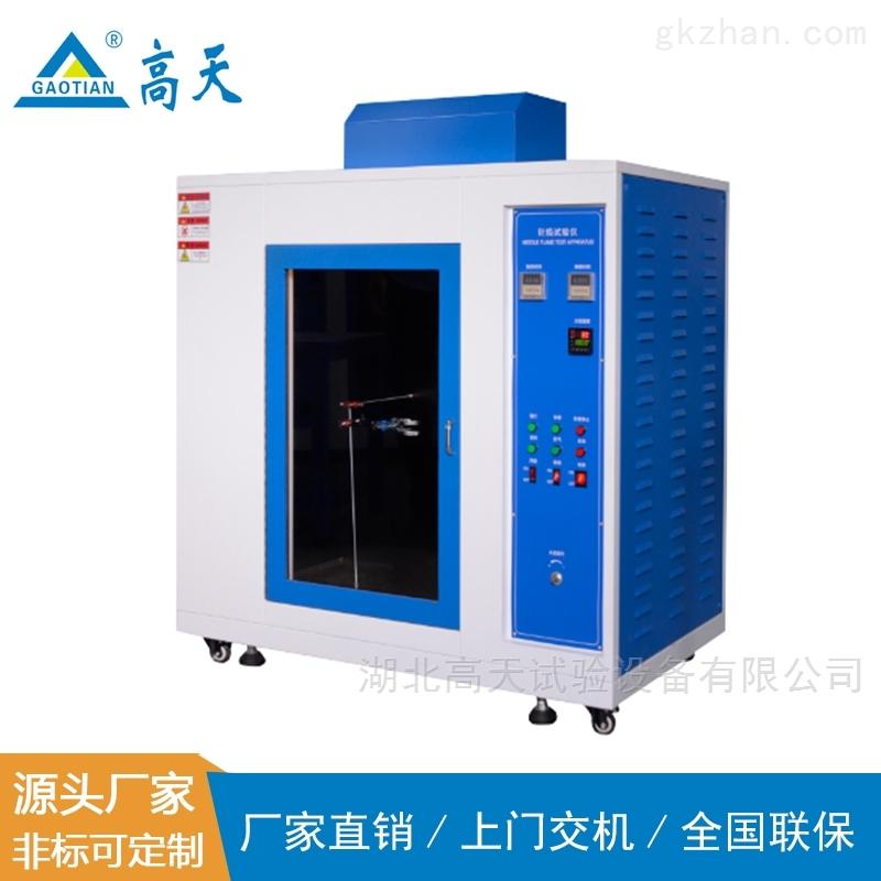 武汉塑料垂直燃烧试验机