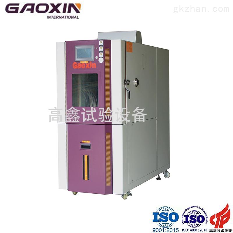 恒温恒湿试验箱东莞高鑫检测设备厂家直销