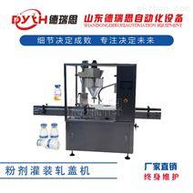 粉剂灌装加塞旋(轧)盖机可灌装各种粉类