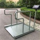 500kg轮椅秤医院用电子磅称带扶手轮椅磅