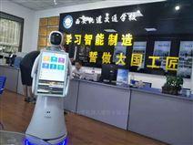 艾米前臺迎賓教育接待講解服務機器人