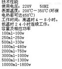 型号:XE82-KDM-6 可调控温电热套