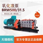 BRW500/31.5乳化液泵泵站无锡煤机原装矿用