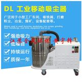 DL-2200移动式布袋吸尘器
