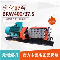 BRW400/37.5A乳化液泵无锡煤机原装矿用支架