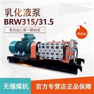 BRW315/31.5乳化液泵无锡煤机原装矿用零件