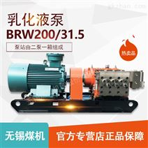 BRW200/31.5乳化液泵无锡煤机矿用柱塞泵配