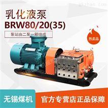 BRW80/20(35)乳化液泵无锡煤机矿用柱塞泵
