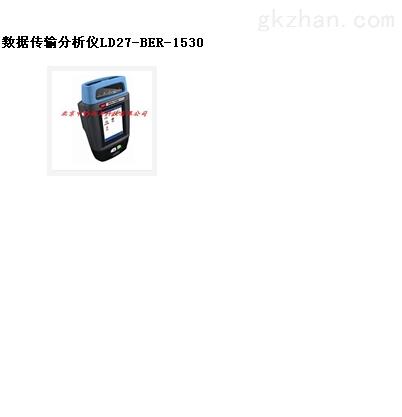 数据传输分析仪 型号:LD27-BER-1530