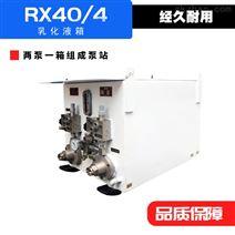 RX40/4乳化液箱 泵站配套 无锡煤机原装配件