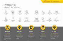 ZQ-IMS信息化管理系统