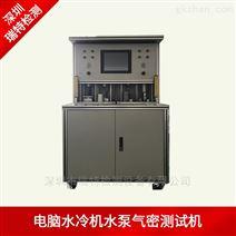 电脑水冷泵气密性试验机-水泵密封性测试机