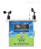 TVOC总挥发性有机物在线监测设备多少钱