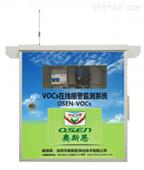 VOCS挥发性有机物在线监测系统 废气监测仪
