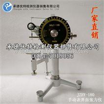 手动张力仪,手动界面张力测试仪,手动表面张力仪