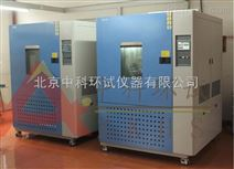 升降温5℃/min快温变试验箱北京厂家订制