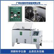 一恒LYW-015N盐雾腐蚀试验箱盐水喷雾试验机