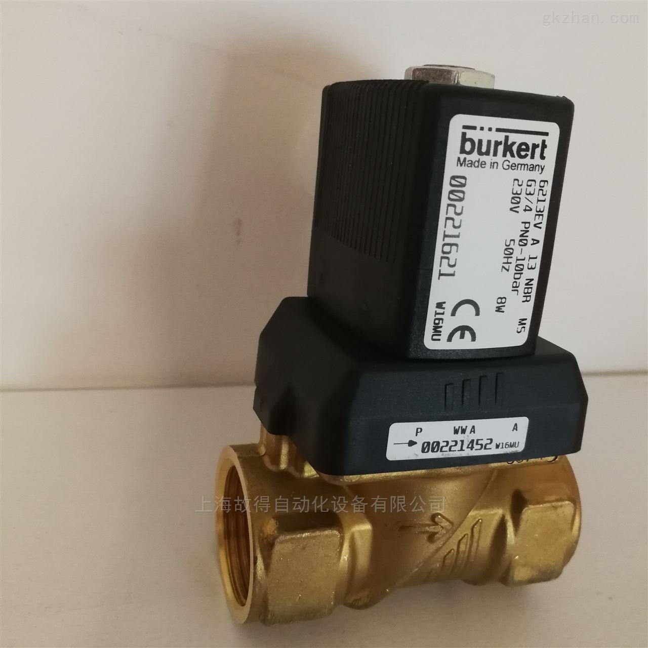 德国宝德burkert 6213水阀00221621
