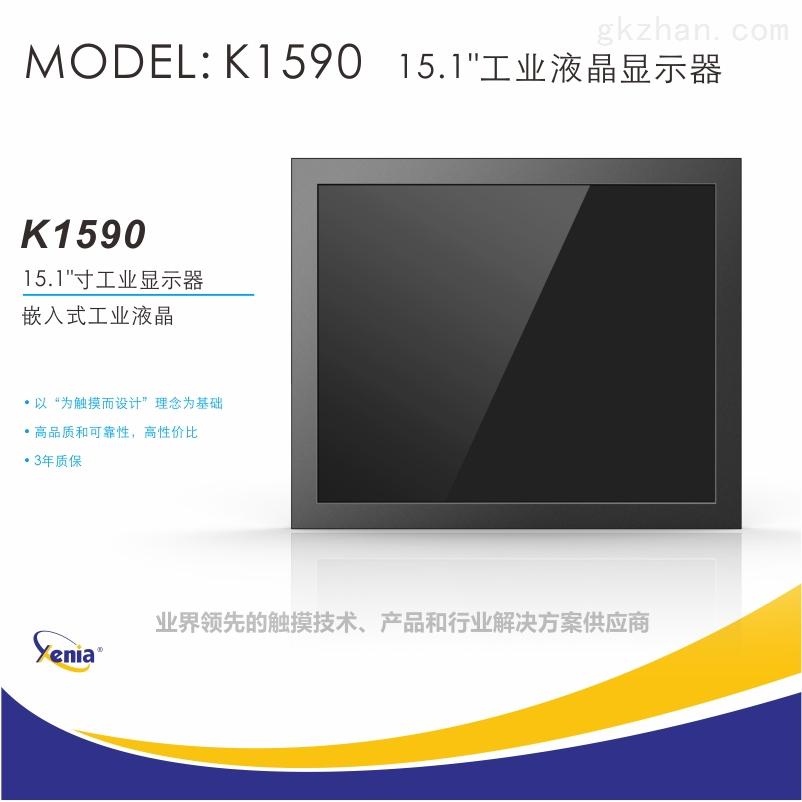 15寸加固工业显示器耐高温高亮液晶监视器