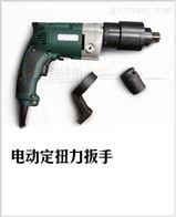 供应M22.M20.M18高强螺栓用扭矩电动扳手